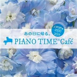あの日に帰る Piano Time Cafe Eにアクセント J Pop 編 00 19 その他 v a King Records Official Site