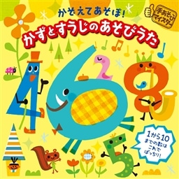 King Records Official Site 音楽 Cd Kids 保育教材その他