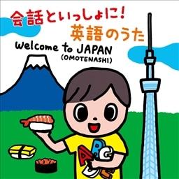会話といっしょに 英語のうた Welcome To Japan Omotenashi V A King Records Official Site