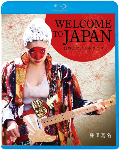 WELCOME TO JAPAN 日の丸ランチボックス