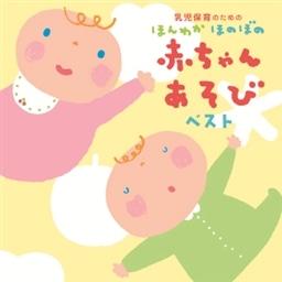 乳児保育のための ほんわか ほのぼの 赤ちゃんあそびベスト その他 v a King Records Official Site