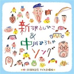 新沢としひこ 中川ひろたかソング 祝 30周年記念 こども合唱版 みんな歌った みんなで歌った わたしたちが明日につなぐ歌 その他 v a King Records Official Site