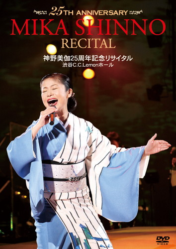 25TH ANNIVERSARY MIKA SHINNO RECITAL