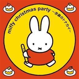 みんなでうたおう ミッフィークリスマス パーティー 赤鼻のトナカイ ミッフィーシリーズ King Records Official Site