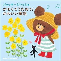 ジャッキーといっしょ かぞくでうたおう かわいい童謡 どうよう 童謡 King Records Official Site