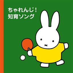 ミッフィープチ ちゃれんじ 知育ソング ミッフィーシリーズ King Records Official Site
