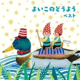 よいこのどうよう ベスト キング ベスト セレクト ライブラリー17 どうよう 童謡 King Records Official Site