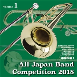 全日本吹奏楽コンクール2018 中学校編Ⅰ<Vol.1> V.A. KING RECORDS ...