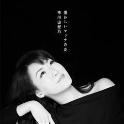 懐かしいマッチの炎 珊瑚抄 最愛のひと 市川 由紀乃 King Records Official Site