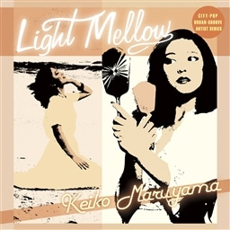 Light Mellow 丸山圭子