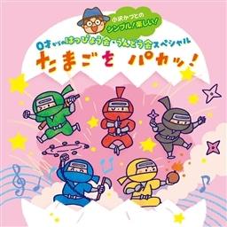 小沢かづとのシンプル 楽しい 0才からのはっぴょう会 うんどう会スペシャル たまごをパカッ King Records Official Site