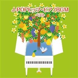 J Popヒッツ ピアノbgm ベスト キング ベスト セレクト ライブラリー19 その他 v a King Records Official Site