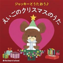 ジャッキーとうたおう えいごのクリスマスのうた V A King Records Official Site