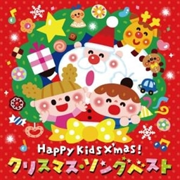 Happy Kids X Mas クリスマス ソング ベスト パーティのためのbgmつき その他 v a King Records Official Site