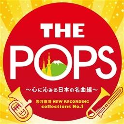 岩井直溥 New Recording Collections No 1 The Pops 心に沁みる日本の名曲編 東京佼成ウインドオーケストラ King Records Official Site