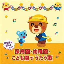 年令別 すくすくキッズ 園生活が楽しくなる 保育園 幼稚園 こども園でうたう歌 毎日の歌 行事の歌 0 5才 V A King Records Official Site