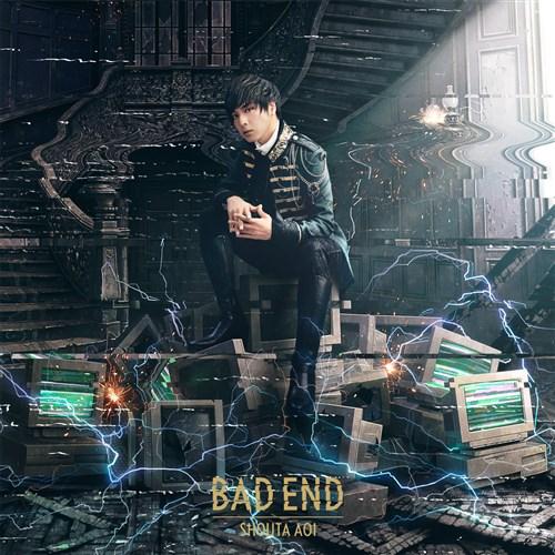 蒼井翔太「bad end」