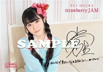 小倉唯「Strawberry JAM」とらのあなオリジナル特典ブロマイド