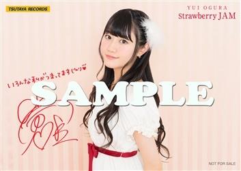 小倉唯「Strawberry JAM」TSUTAYAオリジナル特典ブロマイド