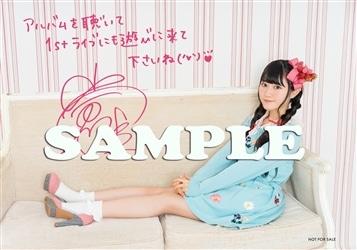 小倉唯「Strawberry JAM」KING e-shopオリジナル特典ブロマイド