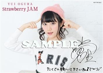 小倉唯「Strawberry JAM」HMVオリジナル特典ブロマイド