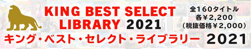キング・ベスト・セレクト・ライブラリー 2021