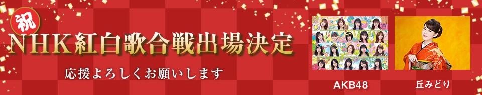 第70回 NHK紅白歌合戦 出場決定