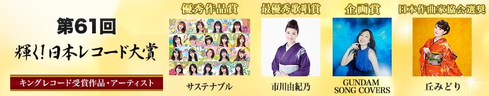 第61回 輝く!レコード大賞 キングレコード受賞作品・アーティスト