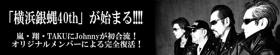 横浜銀蝿40th