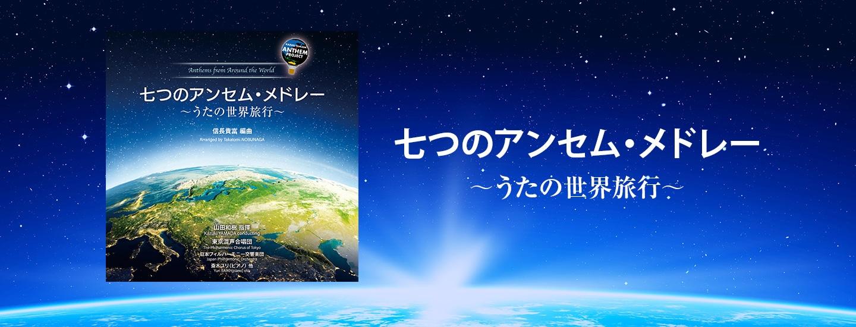 七つのアンセム・メドレー 〜うたの世界旅行〜