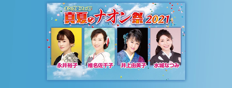 キング夏フェス!〜 真夏のナオン祭2021〜