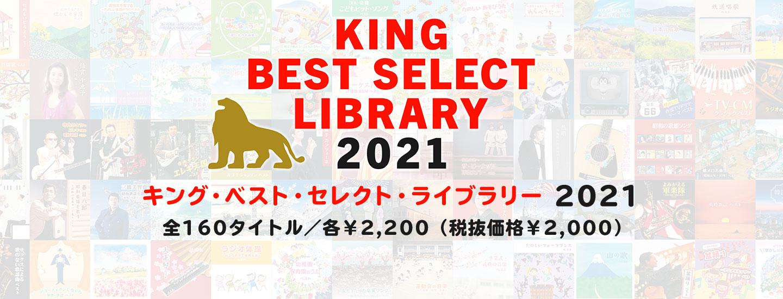 キング・ベスト・セレクト・ライブラリー2021